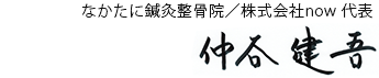 なかたに鍼灸整骨院/株式会社now 代表 仲谷 健吾