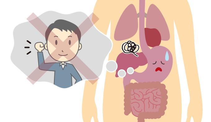 体は治したくて頑張ってくれているのに内臓疲労によって「治癒力」が落ちて改善しない、という図