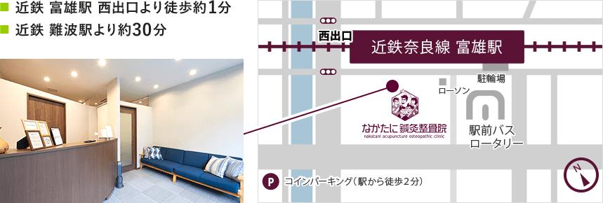 近鉄 富雄駅 西出口より徒歩約1分、近鉄 難波駅より約30分