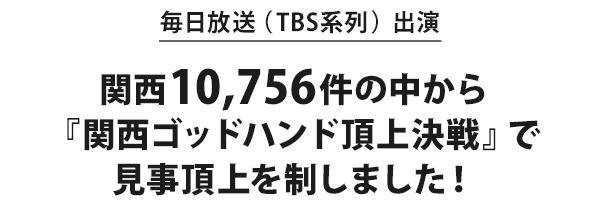 関西10,756件の中から 『関西ゴッドハンド頂上決戦』で 見事頂上を制しました!