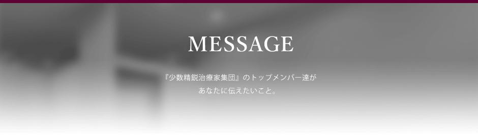 MESSAGE 『少数精鋭治療家集団』のトップメンバー達が あなたに伝えたいこと。