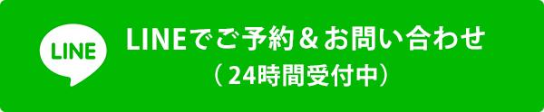 LINEでご予約&お問い合わせ(24時間受付中)