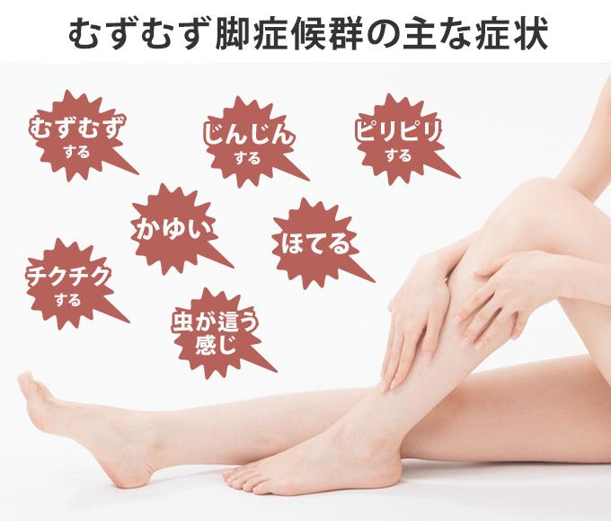 むずむず脚症候群の主な症状