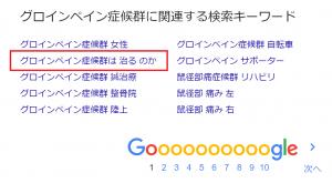 グロインペイン症候群 - Google 検索 - Google Chrome 2020_04_12 14_34_49